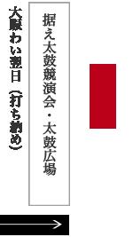 据え太鼓競演会・太鼓広場