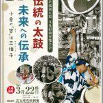 文化財調査報告会「伝統の太鼓 未来への伝承」