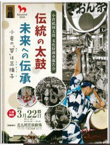 小倉祇園太鼓 文化財調査報告会 @ 北九州芸術劇場大ホール