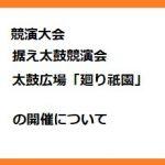 小倉祇園太鼓の開催について
