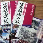 小倉祇園太鼓400周年記念誌の発行